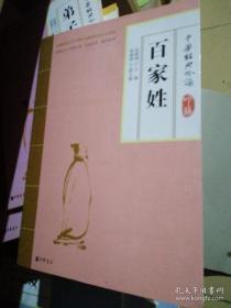《百家姓》--中华经典吟诵  不带光盘