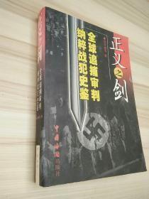 正义之剑:全球追捕审判纳粹战犯史鉴