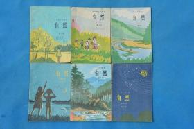 80后90年代五年制六年制小学自然课本教科书全套