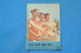 85年老课本 江苏暑假生活 过好暑假 不缺页