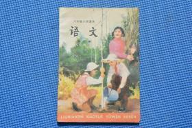 80后老课本 六年制小学课本语文 第六册 未使用