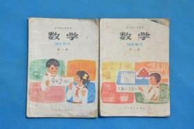 80后老课本 五年制小学课本数学 第一七册 不缺页