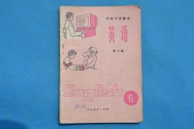 80年代老课本 初中课本英语 第六册 不缺页