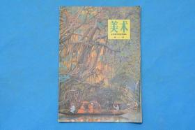 83年老课本 全日制中学美术课本 第一册 不缺页