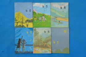80后90年代五年制六年制小学自然课本教科书全套 未使用