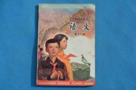80后老课本 六年制小学课本语文 第十一册 未使用