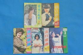 80年代流行歌曲抒情歌曲电影大观园 杂志5本 未用过