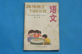 80后老课本 江苏省 注音识字提前读写课本 语文第六册 未用过