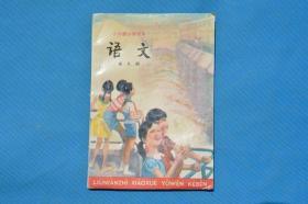 80后老课本 六年制小学课本语文 第九册 少使用