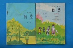 80后90年代五年制六年制小学自然课本教科书 第一二册 未使用