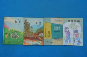 80后六年制小学课本 自然思想品德4本 不缺页