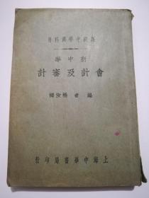 高级中学商科用-新中华会计及审计(民国21年版)原版书