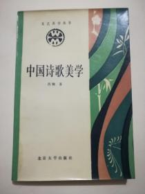 中国诗歌美学