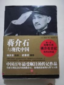 蒋介石与现代中国(16开)