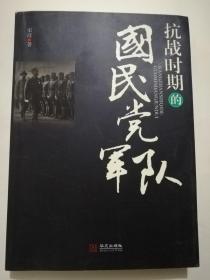 抗战时期的国民党军队(16开)