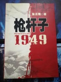 枪杆子1949(16开)