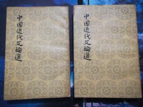 中国近代文论选(共二册)