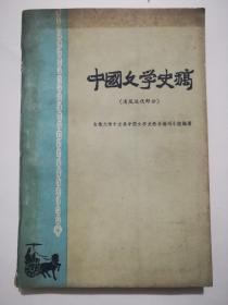 中国文学史稿(清及近代部分)