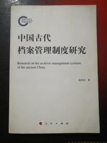 中国古代档案管理制度研究(作家签名本)16开