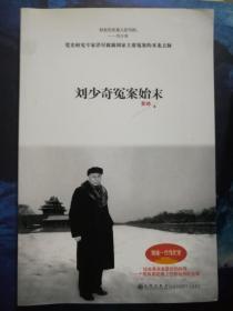 刘少奇冤案始末(16开)