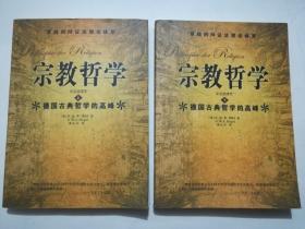 宗教哲学(中文首译本/上.下册)16开