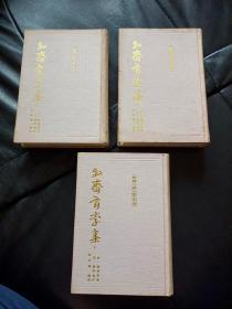 私藏9品如图《牧斋有学集》中国古典文学丛书..布面精装..上中下全三册..96年一版一印印量1500册