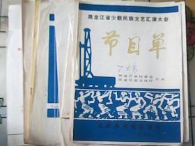 节目单:黑龙江省少数民族文艺汇演1983年首届文艺汇演、1987年第二届文艺汇演+秩序册(26份)