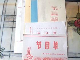 节目单:1982年齐齐哈尔市嫩江地区首届农民汇演(7份)