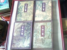 笑傲江湖(1—4册全)