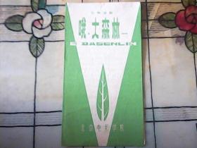 节目单【1979年北京电影学院七幕话剧:哦、大森林】