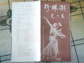 节目单:辽宁歌舞团创作演出满族神话舞剧【珍珠湖】(六场舞剧)