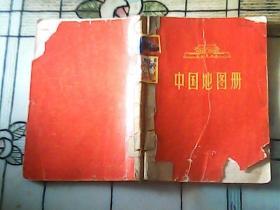 中国地图册66年一版一印 书品如图