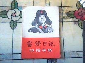雷锋日记中楷字帖