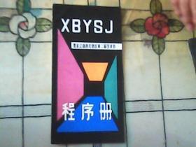 节目单:1988年黑龙江省西北地区第二届艺术节节目单(14张)+程序册