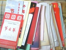 节目单:齐齐哈尔市80年代--2000年初节目单(40个)