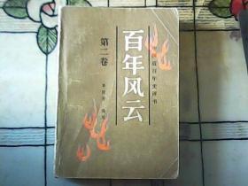 评书:百年风云(第二卷)