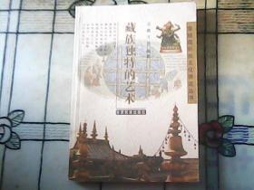 藏族独特的艺术(藏文签赠)