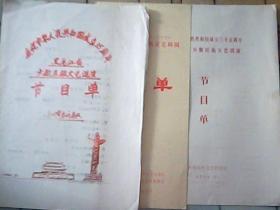 节目单:庆祝中华人民共和国成立35周年黑龙江省少数民族文艺调演(4份)
