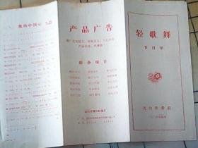 1984年轻歌舞节目单:沈阳歌舞团(声乐 舞蹈 器乐)