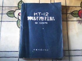 KT-12集材拖拉机  59年一版一印