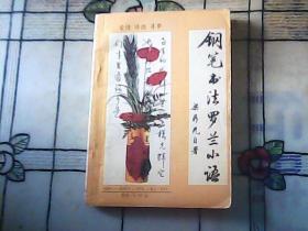 钢笔书法-罗兰小语(梁鼎光书)