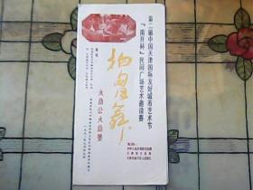 第二届中国天津国际友好城市艺术节民间广场艺术邀请赛(拍胸舞、火鼎公火鼎婆)介绍和演职人员
