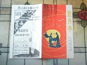 1985年广东省音乐舞蹈艺术剧院舞剧团演出(牡丹亭)演职人员和剧情介绍