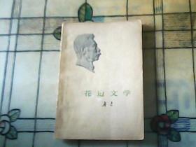 鲁迅【花边文学】