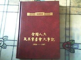 全国人大及其常委会大事记1954——1987(精装)