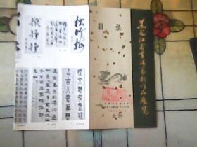 1982年黑龙江省书法篆刻作品展览目录