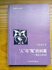 人与鬼的纠葛——鲁迅小说论析