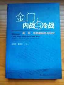 金门:内战与冷战——美苏中档案解密与研究