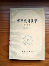 哲学史讲演录 第四卷