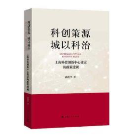 科创策源 城以科治--上海科技创新中心建设的政策透视  郭俊华 上海人民出版社